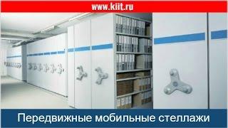 Передвижные стеллажи в Тольятти для архива АвтоВАЗ  www.kiit.ru  передвижные архивные стеллажи(ЗАО