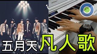 凡人歌 鋼琴版 (主唱: 五月天 Mayday feat. 蕭敬騰)