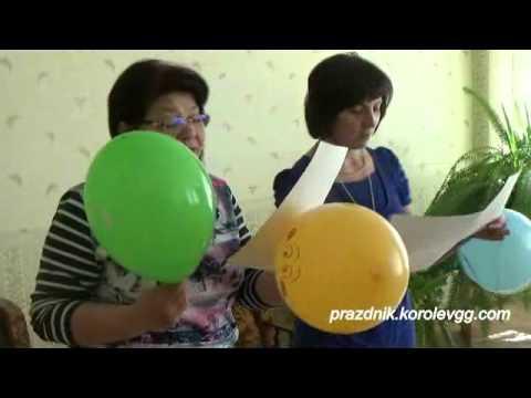 Сценка Поздравление шарами веселые прикольные сценки на день рождения, на юбилей - Простые вкусные домашние видео рецепты блюд