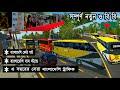 Gambar cover NEW ! BANGLADESHI TRAFFIC OBB । FOR BUS SIMULATOR । INDONESIA V3 4 3 !