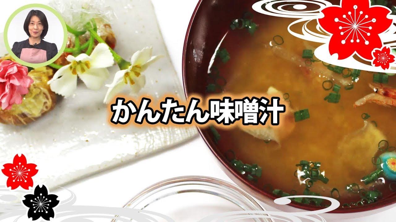 かんたん味噌汁【日本料理レシピTV】