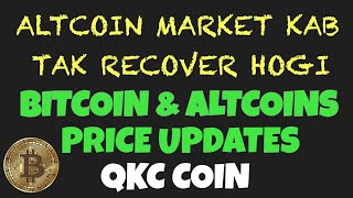 Bitcoin and Altcoin latest price updates Hindi