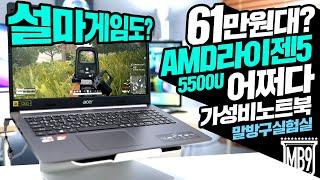61만원대 가성비 노트북에 AMD 라이젠5 5500U가…