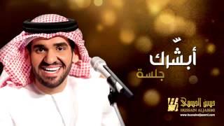 حسين الجسمي - أبشّرك (جلسات وناسة) | 2013 | Hussain Al Jassmi - Jalsat Wanasa
