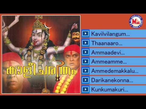 കാളീചരിതം   Kalicharitham   Hindu Devotional Songs Malayalam   Sree Bhadrakali Songs   Audio jukebox