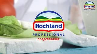 Hochland 2017 HD