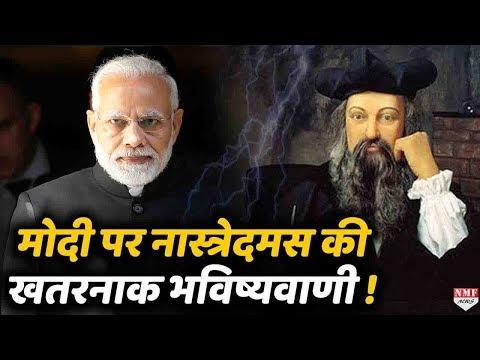 Modi पर Nostradamus