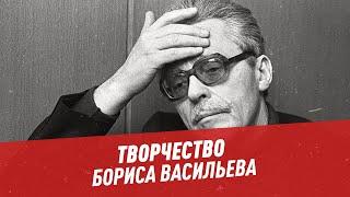 Творчество Бориса Васильева — Лирики