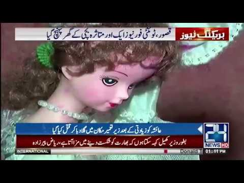 5 year old Ayesha first victim of child abuse in Kasur | 24 News HD