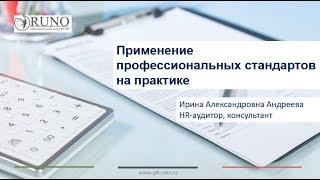 Как составить должностную инструкцию на основе профстандарта | РУНО