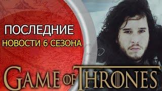 Игра престолов 6 сезон, новые сведения | Game of thrones season 6