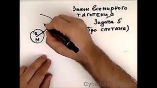 Закон всемирного тяготения  Задача 5 Часть 1