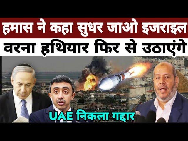 हमास ने दिया इजराइल को खुली चेतावनी कहा सुधर जाओ | UAE Israel hamas | Putin Biden nonstop news today