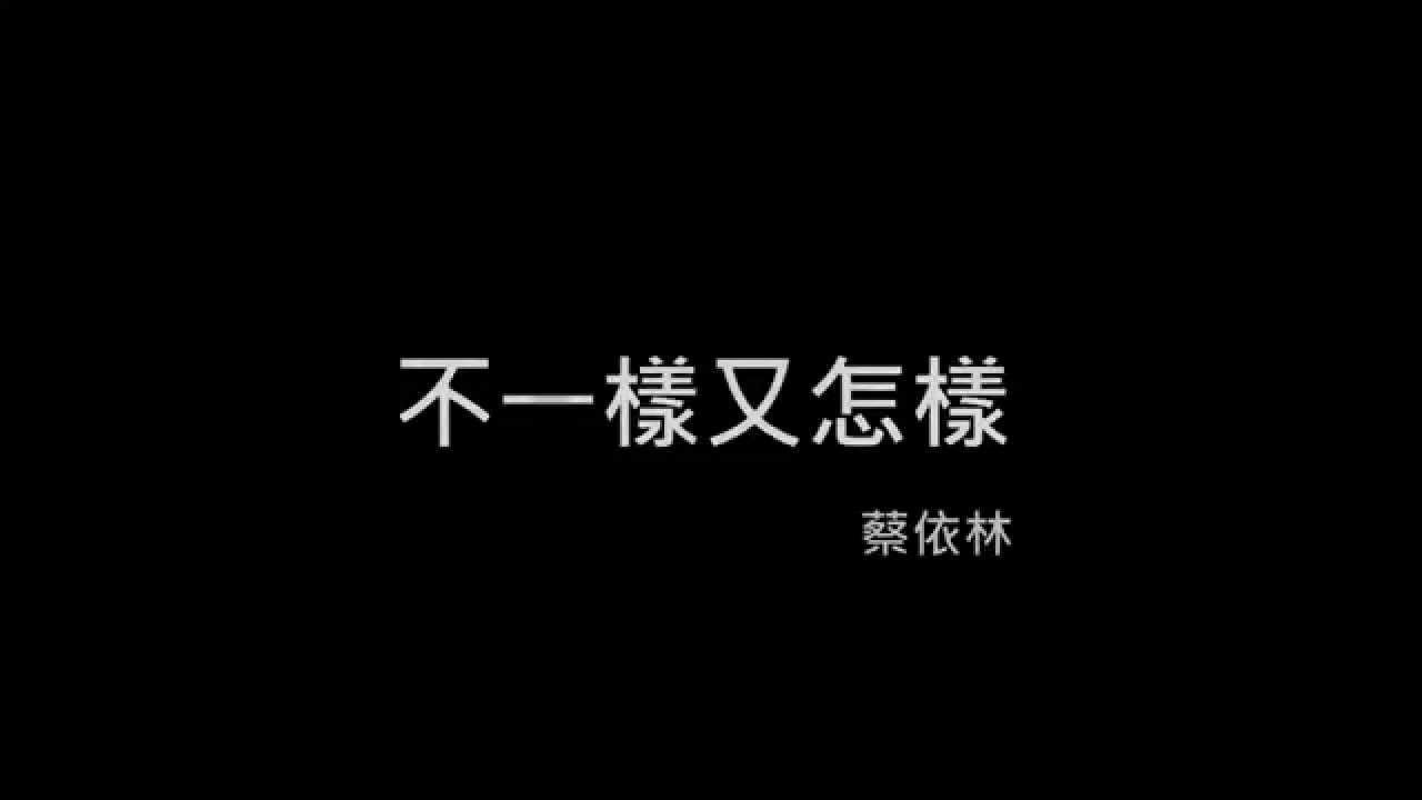 蔡依林 Jolin - 不一樣又怎樣(純歌詞版) - YouTube