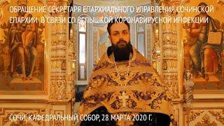 Обращение секретаря Епархиального управления Сочинской епархии в связи со вспышкой новой инфекции