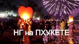 видео Новый год 2017 на Пхукете - новогодние туры и отдых, отели Пхукета и экскурсии