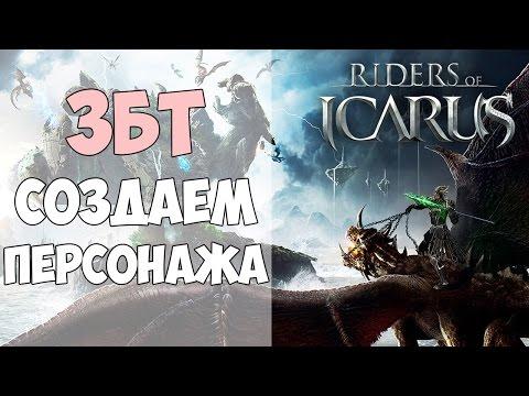 вариант, можно икарус онлайн игра русский сервер дата выхода образом, тепло