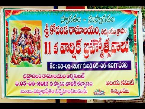 Sri Kodanda Seeta Raama Chandra Swami