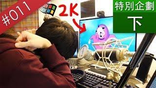 【阿哲】試著在2018年使用Windows 2000一個禮拜...(下) [2000訂閱特別企劃] [#011]