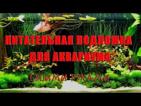 Питательная подложка для аквариума своими руками. Питательный грунт для травника