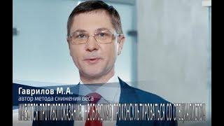 Центр снижения веса доктора Гаврилова. Интервью в Деталях