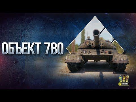 Объект 780 - Новый Танк СССР 10 -  WoT Это Новости