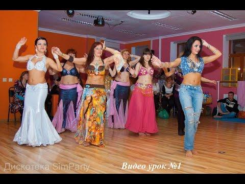 Танец живота. Видео урок №1 для начинающих с нуля. (Мира Зауйа)