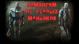 ПОМАНСИМ ОТ СТАРЫХ МАНЬЯКОВ DEAD BY DAYLIGHT