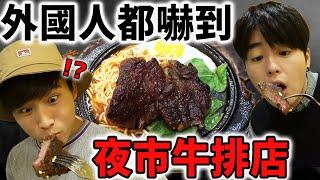 全外國人都被台灣夜市牛排征服! 100多台幣可以吃7種東西!? CP值超高讓人驚訝!!