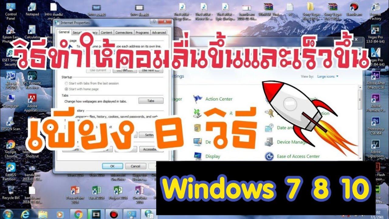วิธีแก้คอมช้า คอมอืด คอมค้าง + ทำให้คอมลื่นและเร็วขึ้น (Windows 7 8 10) EP2