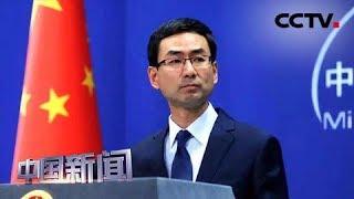 [中国新闻] 中国外交部:绝不怕打贸易战 美方的出尔反尔与反复无常造成如今局面   CCTV中文国际