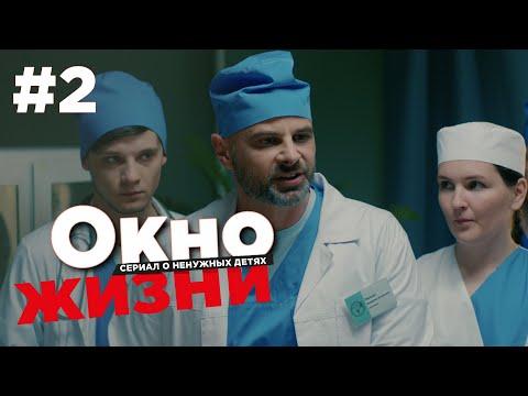 Окно жизни Сезон 2 Серия 2 | Мелодрама | Сериал о врачах