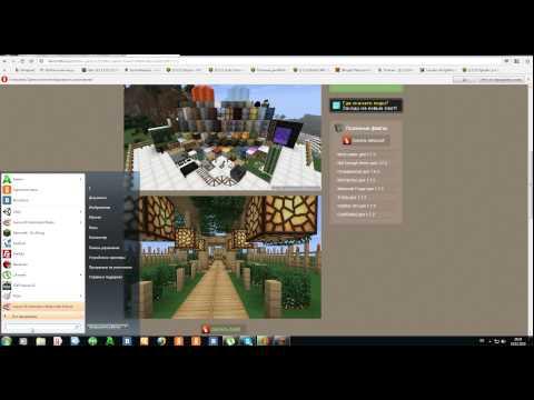 видео: Как установить Текстур пак на майнкрафт 1.5.2