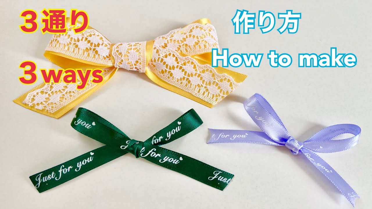 【裏面が出ない】リボンの作り方3通り/[Do not show the back side] 3 ways to make a ribbon bow