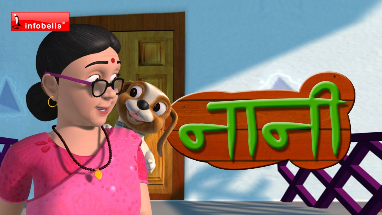 Naani Naani Hindi Rhymes for Children - YouTube