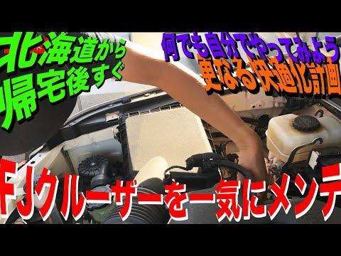 【北海道車中泊旅】旅の後のメンテナンス・更なる快適化計画【FJクルーザー】