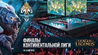 Приходи на Финалы Континентальной лиги в Москве 13 14 августа!
