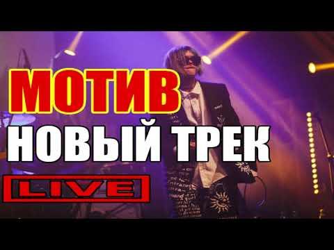 Джизус - МОТИВ ( Не забывай меня) НОВЫЙ ТРЕК (КОНЦЕРТ) LIVE