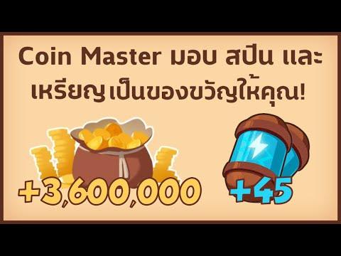 Coin Master ฟรีสปิน และ เหรียญ ลิงค์ 15.11.2020