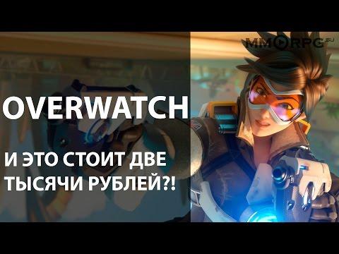 Overwatch. И ЭТО стоит две тысячи рублей?!