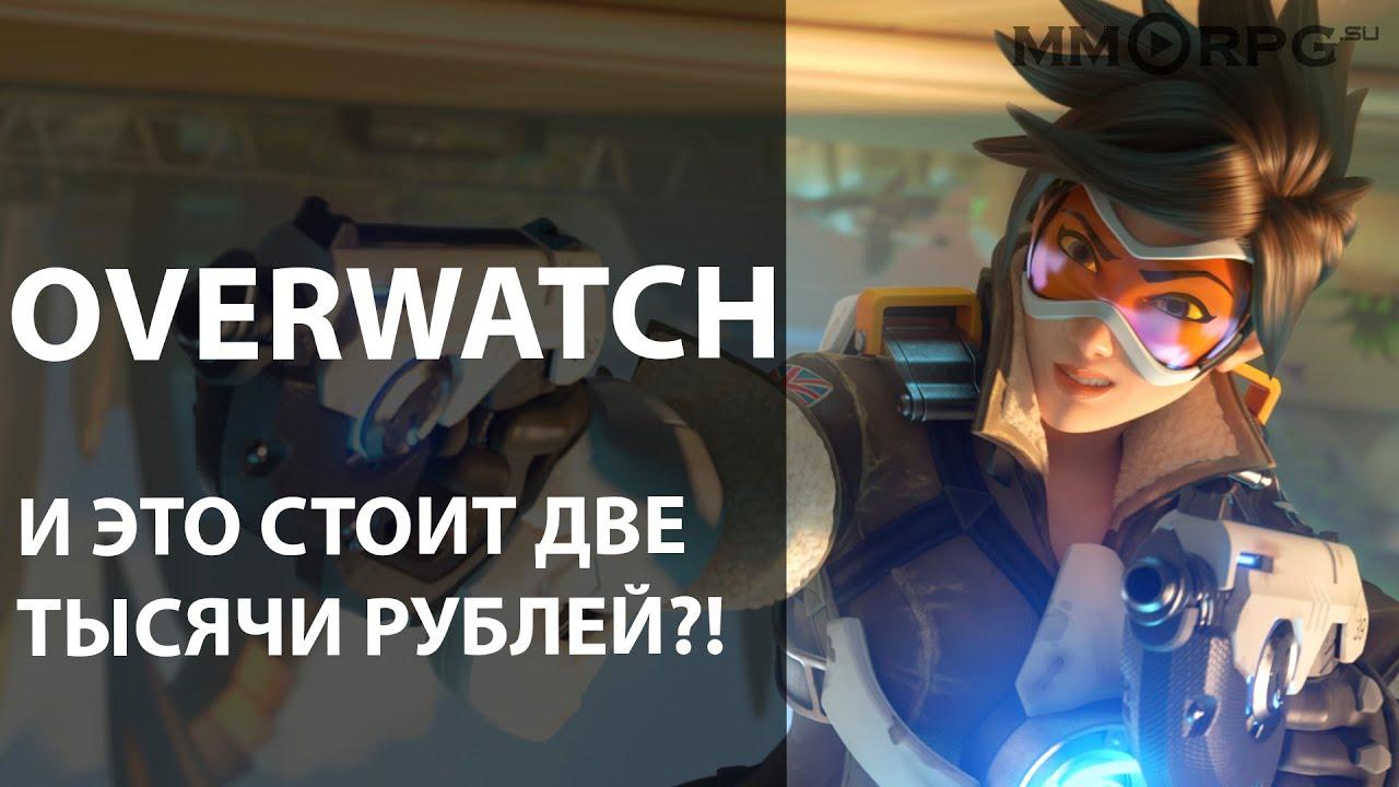 Overwatch - 200 контейнеров на 12000 рублей - YouTube