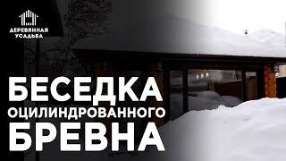 Строительство сруба беседки из оцилиндрованного бревна! Кировский сруб! Сургут(, 2016-01-21T11:24:32.000Z)