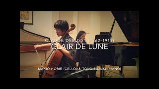 Debussy: Clair de lune (cello & piano version)
