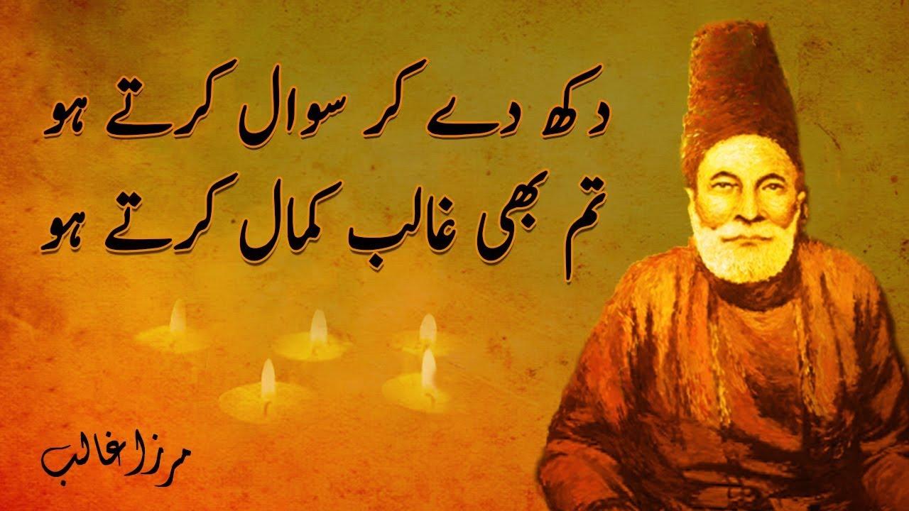 Urdu Poetry | dukh de kar sawaal karte ho | Mirza Ghalib poetry |  Deewan-E-Ghalib | virsa poetry by VIRSA POETRY