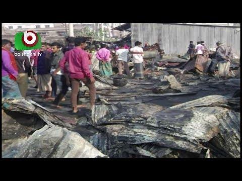চট্টগ্রামে বস্তিতে আগুন, নিহত আট | Fire At Chattogram Slum | Bangla News Breaking