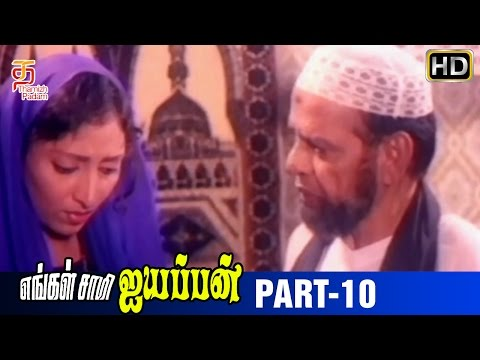 Engal Swamy Ayyappan Tamil Movie | Part 10...