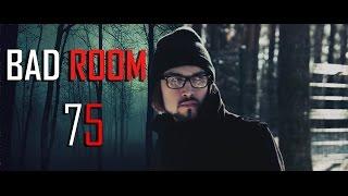 BAD ROOM №75 [ЦИФРОВОЕ ЗЛО] (21+ Ненормативная лексика)