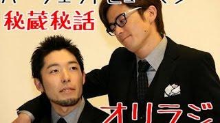 【オリエンタルラジオ「PERFECT HUMAN」秘蔵秘話】 チャンネル登録是非...