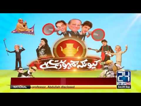 Q K Jamhuriat Hai - 9 September 2017 - 24 News HD