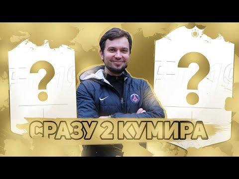 ПОЙМАЛ СРАЗУ 2 ИКОНЫ в HAPPY-GO-LUCKY - FIFA 19